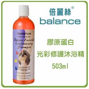 【力奇】倍麗絲 膠原蛋白光彩修護沐浴精-503ml-210元(犬貓用)>可超取(J673A04)