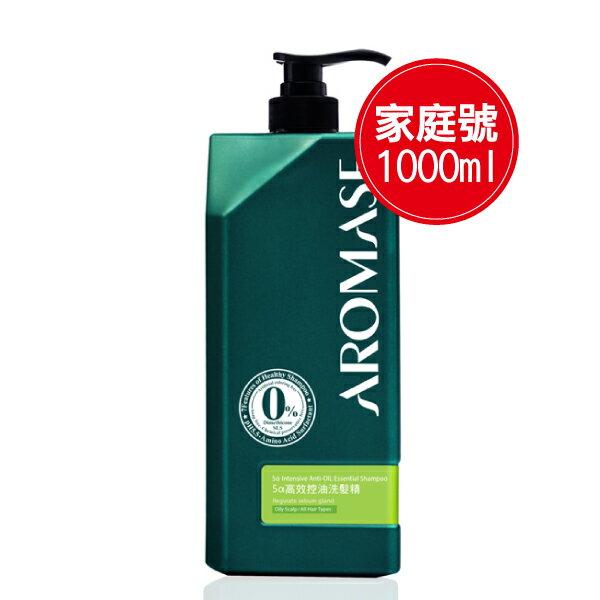 專品藥局 艾瑪絲 Aromase 5α高效控油洗髮精(高階版)-1000mL【2009818】