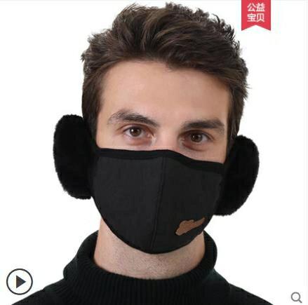 保暖神器 秋冬季口罩女加大護耳保暖防寒透氣加厚騎行防風面罩男冬天口耳罩