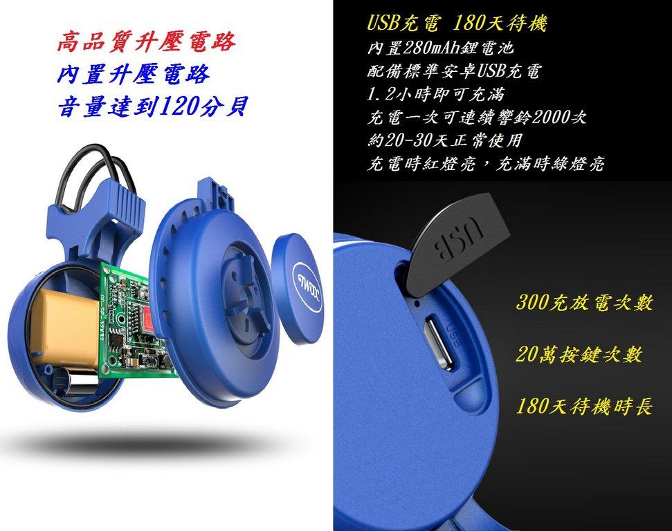 《意生》電喇叭【USB充電】TWOOC 自行車電子鈴鐺 電鈴鐺 車鈴 警報聲 喇叭 警示鈴 單車電子喇叭 腳踏車電喇叭 2