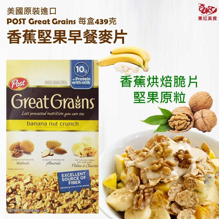 [果紅美食] 美國POST香蕉堅果早餐麥片453g香蕉杏仁核桃多穀物燕麥片穀片早餐