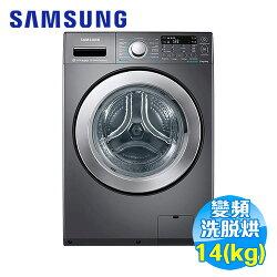 SAMSUNG 三星 14公斤 雙效威力淨洗脫烘滾筒洗衣機 WD14F5K5ASW/TW 【送標準安裝】
