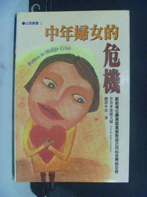 【書寶二手書T1/家庭_GTH】中年婦女的危機_原價320元_俞一蓁