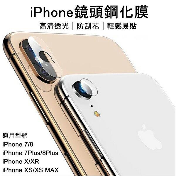iPhone鏡頭鋼化膜 鏡頭 保護貼 iPhone 7 8 Plus X XR XS MAX 現貨【coni shop】