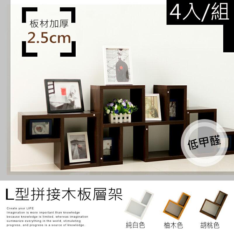 【dayneeds】環保低甲醛L型拼接木板創意組合收納櫃(4入組)(胡桃色)/書櫃/鞋櫃/電視櫃/桌上架