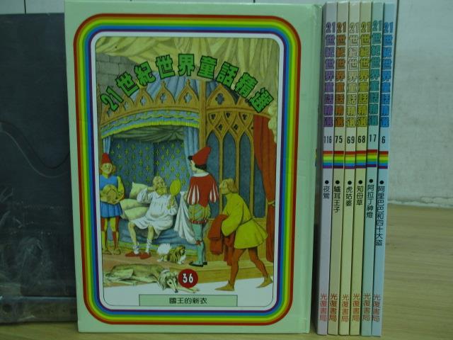 【書寶二手書T2/兒童文學_RHC】21世紀世界童話精選-國王的新衣_夜鶯_驢耳王子等_7本合售