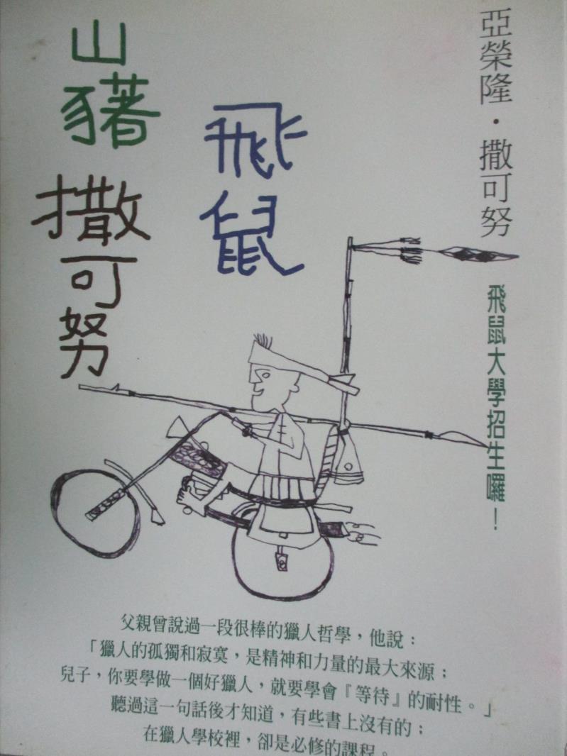 【書寶 書T1/兒童文學_JBC】山豬‧飛鼠‧撒可努_亞榮隆