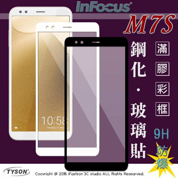 【愛瘋潮】99免運富可視InFocusM7S(5.7吋)2.5D滿版滿膠彩框鋼化玻璃保護貼9H