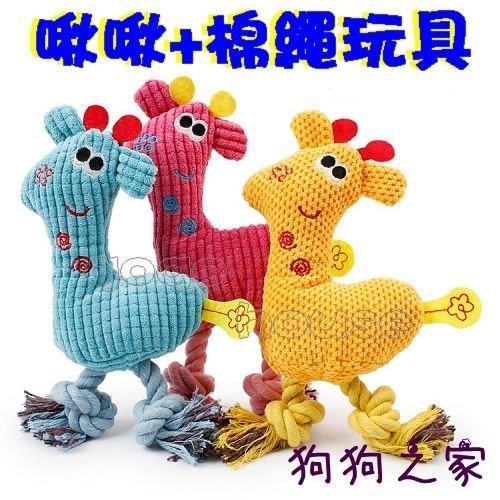☆狗狗之家☆寵物啾啾+棉繩玩具(多色長頸鹿)