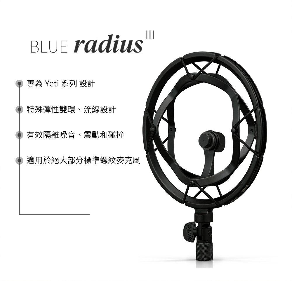 【台灣公司貨】美國BLUE Radius III 防噴麥架【迪特軍】雪怪專用防震架 雪怪 防震架 避震架