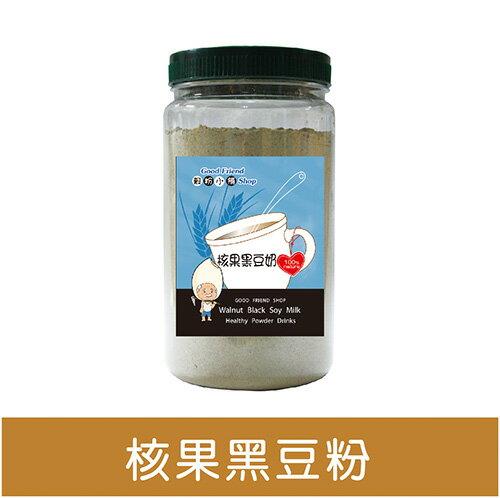 【穀粉小舖 Good Friend Shop】 新鮮 自製 天然 健康 核果黑豆奶 綜合穀粉 黑豆 薏仁 核桃 糙米 營養好喝