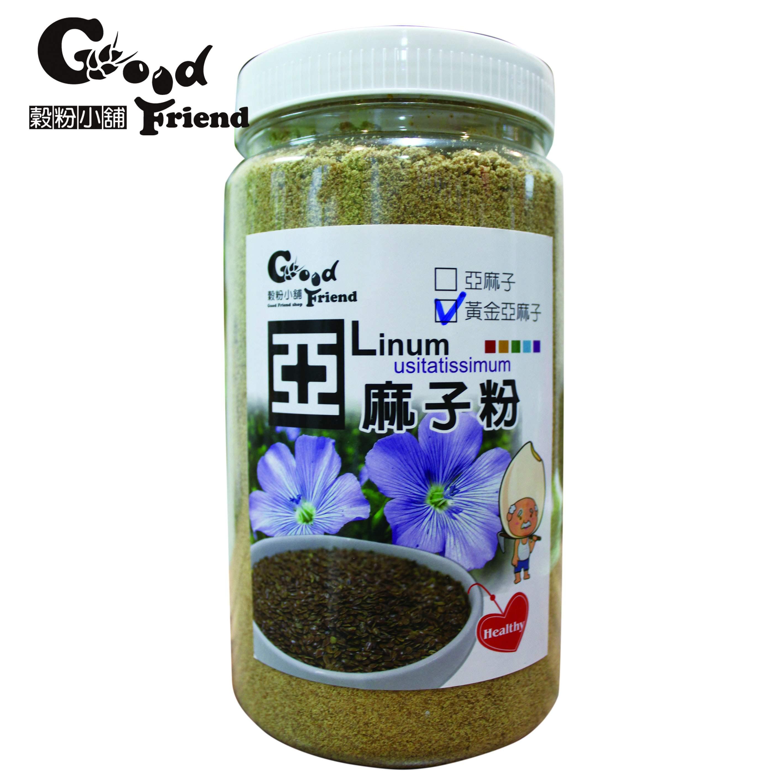 【穀粉小舖 Good Friend Shop】新鮮 自製 天然 健康 亞麻 亞麻子粉 (黑、黃金) 100% 純 Omega-3