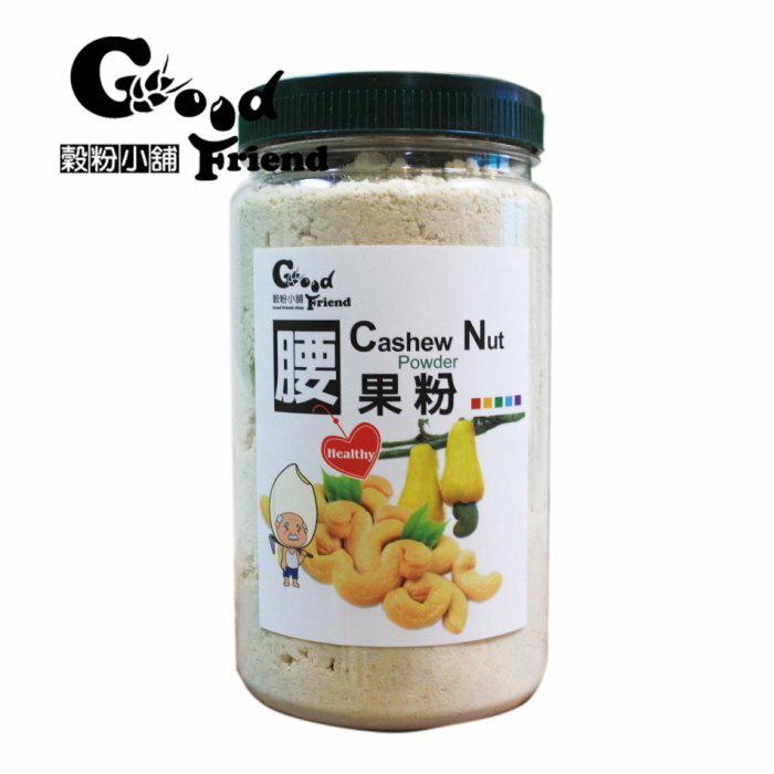 【穀粉小舖 Good Friend Shop】 新鮮 自製 天然 健康 腰果 腰果粉 600g 富含豐富Omega-3......