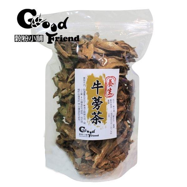 ~穀粉小舖 Good Friend Shop~牛蒡 牛蒡茶