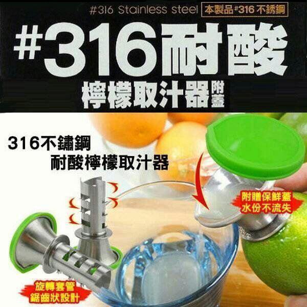 上龍#316耐酸檸檬取汁器 附蓋  TL-1334