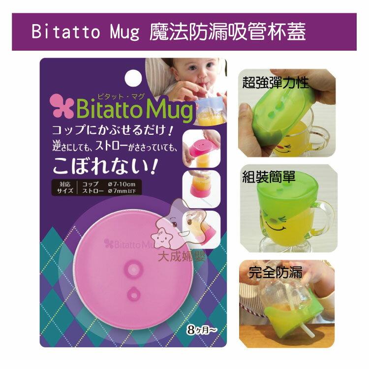 【大成婦嬰】Bitatto Mug 魔法防漏吸管杯蓋(6002028) 粉、藍、綠 (隨機出貨) 0