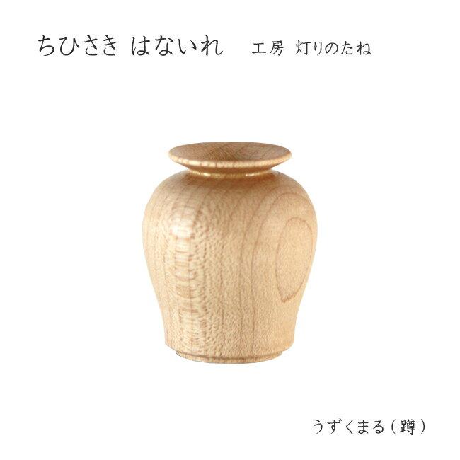 【MUKU工房】 北海道 旭川 工藝 工房 Akarino-Tane 無垢 袖珍花器 (原木 / 實木)