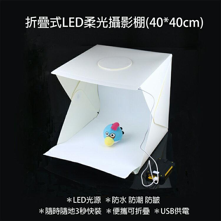 攝彩@折疊式LED柔光攝影棚 柔光箱 攝影燈箱 拍攝柔光箱 閃光燈 柔光棚 簡易攝影棚 40*40cm彰化市