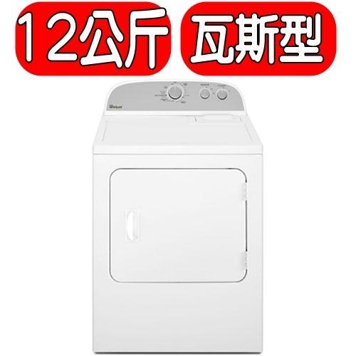 《再打X折可議價》Whirlpool惠而浦【WGD4815EW】12公斤直立瓦斯型乾衣機