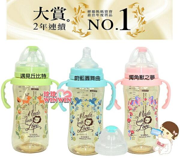 小獅王辛巴S.61830-1-4桃樂絲自動把手寬口葫蘆大奶瓶360ML,自動吸管360度皆可吸吮無死角
