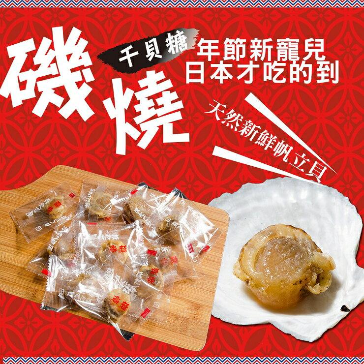 【鮮綠生活】日式磯燒干貝糖