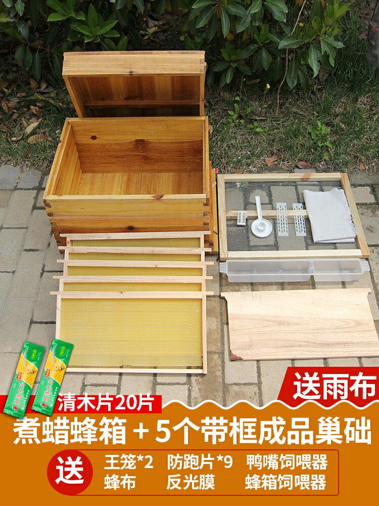 蜂箱 蜜蜂箱全套中蜂帶框巢礎煮蠟蜂箱杉木成品巢框蜂巢蠟養蜂工具【xy2430】