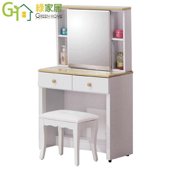 【綠家居】喬希亞時尚2.5尺雙色立鏡化妝台鏡台組合(含化妝椅)