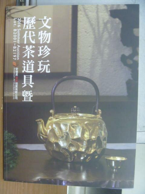 【書寶二手書T1/收藏_PDS】安德昇_2016夏季拍賣_歷代茶道具暨文物珍玩