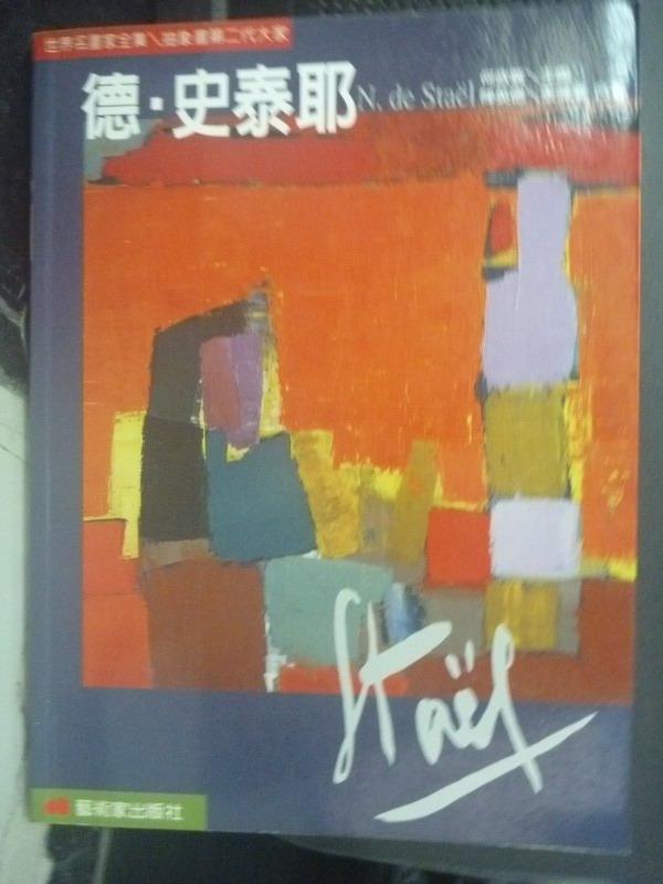 【書寶二手書T5/傳記_WEF】世界名畫家全集-德.史泰耶_何政廣