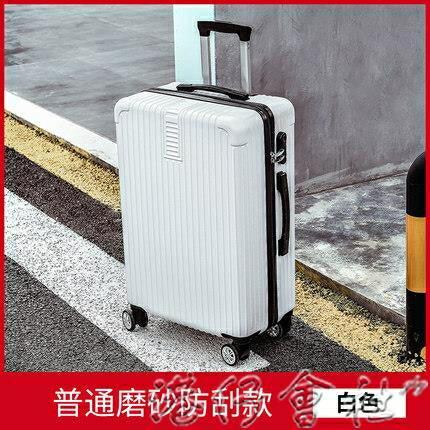 行李箱拉桿女韓版24萬向輪ins網紅密碼28男潮登機20寸皮旅行箱子