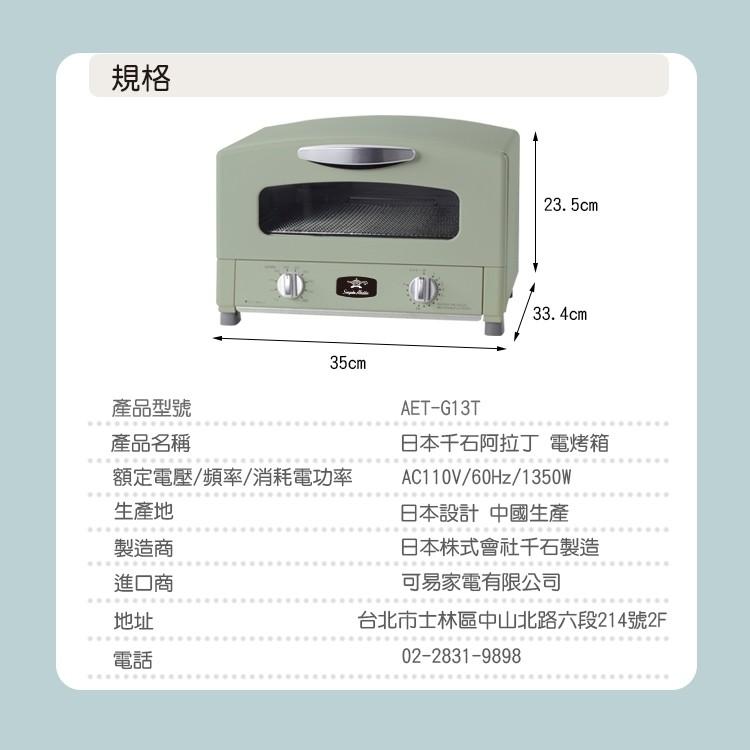 日本Sengoku Aladdin 千石阿拉丁「專利0.2秒瞬熱」4枚焼復古多用途烤箱(附烤盤) AET-G13T-湖水綠 7