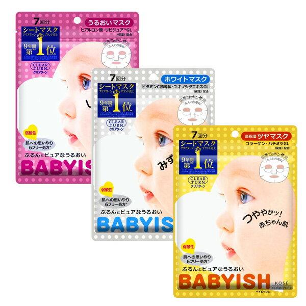 日本 KOSE babyish 嬰兒肌面膜 7回