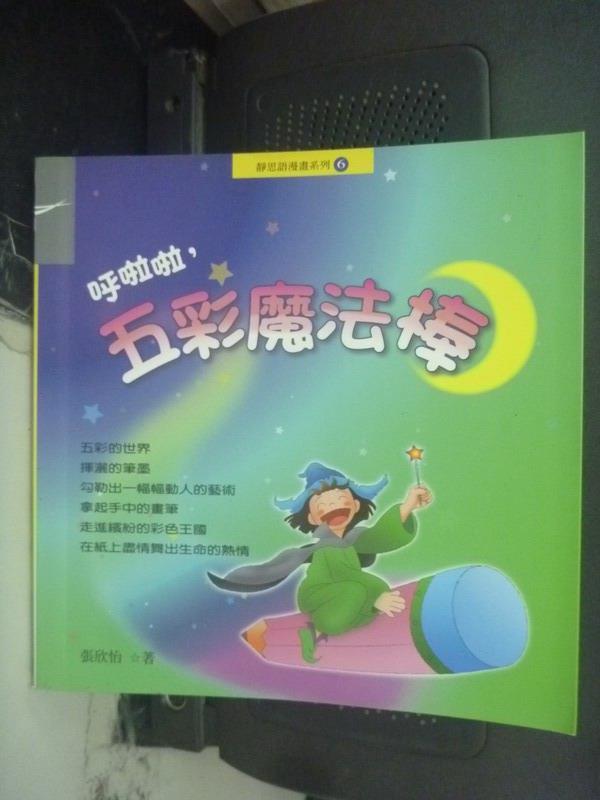 【書寶二手書T3/兒童文學_JFC】呼啦啦,五彩魔法棒_張欣怡