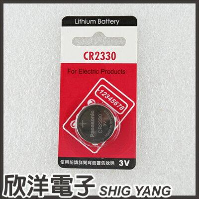 ※ 欣洋電子 ※ Panasonic CR2330 3V鋰電池/鈕扣電池/水銀電池