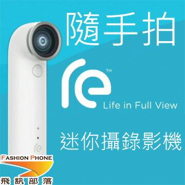 HTC RE 隨手拍 迷你防水攝錄影機 大全配 內含8G記憶卡+充電底座+束口袋+RE T-Shirt - 加贈鏡頭保護貼