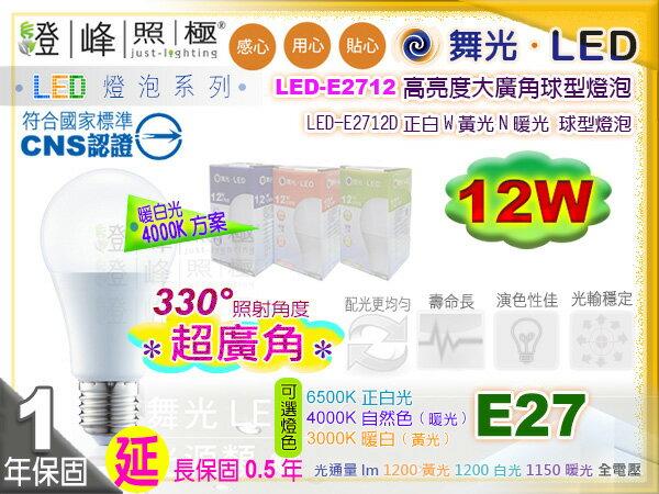 【舞光LED】LED-E27 12W。4000K 暖色光 LED燈泡 延長保固 超廣角 促銷中 #LED-E2712【燈峰照極my買燈】 - 限時優惠好康折扣