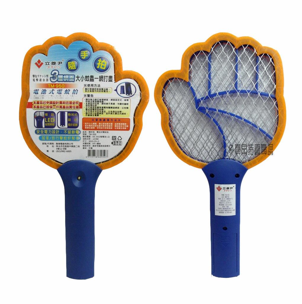 電池式三層電蚊拍 隨手拍