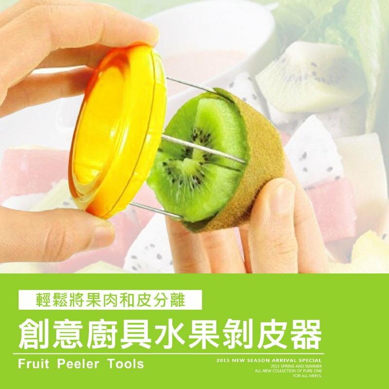 創意廚具 奇異果剝皮器 【HC-010】 水果切割 水果刀 果汁機