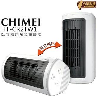 全新換季出清 ★ 陶瓷式電暖器 ★ CHIMEI 奇美 HT-CR2TW1 暖心機 台灣製 公司貨 免運 0利率