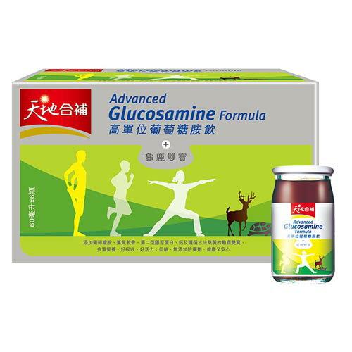 天地合補高單位葡萄糖胺飲60ml*6瓶【愛買】