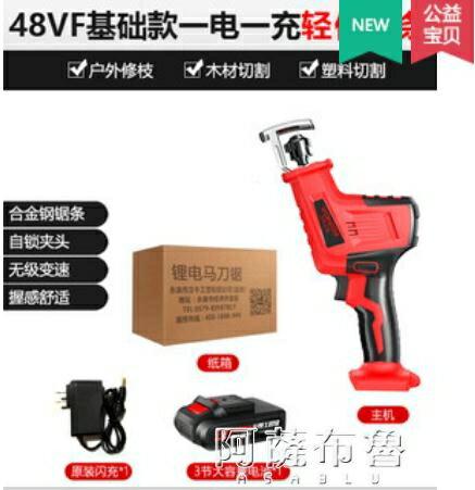 電鋸 鋰電往復鋸充電式21V馬刀鋸家用小型戶外手持大功率電動伐木電鋸 MKS