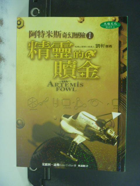 【書寶二手書T2/一般小說_NCH】阿特米斯奇幻歷險1精靈的贖金_艾歐因寇弗, 林說俐