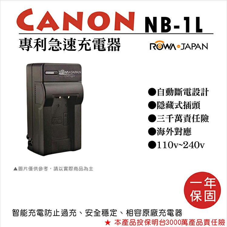 攝彩@樂華 CANON NB-1L 專利快速充電器 NB1L 副廠座充 1年保固 S500 IXUS 500 S100