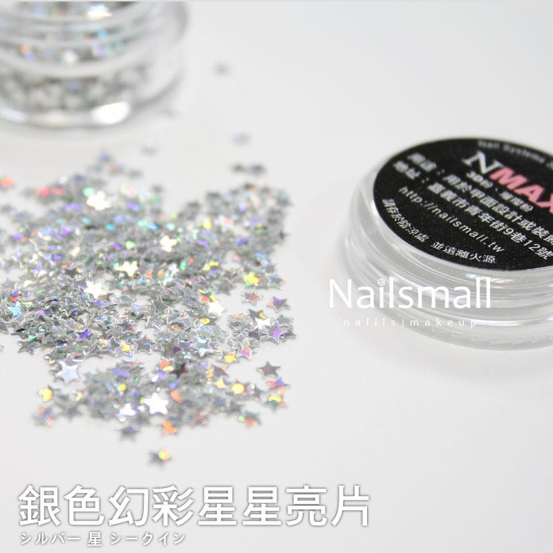 銀色幻彩星星亮片 (含瓶8g) 美甲貼片飾品
