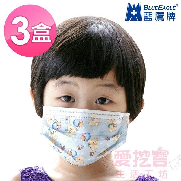 愛挖寶生活工坊:【藍鷹牌】台灣製兒童彩色寶貝熊三層式無毒油墨水針布防塵口罩50入x3盒NP-13SKB*3