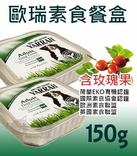 《歐瑞》有機無榖素食餐盒(含玫瑰果)150g / 單盒