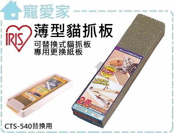 ☆寵愛家☆日本IRIS-薄型貓抓板-可替換式貓抓板CTS540專用更換紙版 .