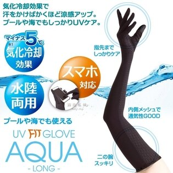 日本進口【UV対策】AQUA阿爾法抗UV可滑3C防曬袖套涼感降溫防曬袖套(水陸兩用)