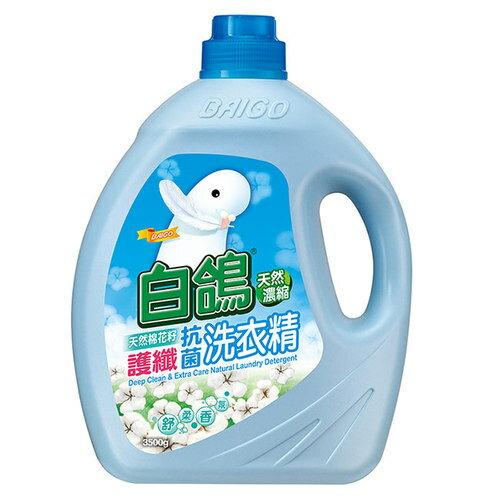 BAIGO 白鴿 護纖抗菌 天然棉花籽濃縮洗衣精 3500g