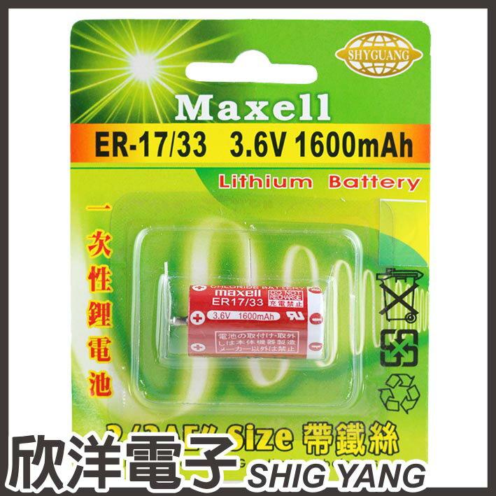 ※ 欣洋電子 ※ Maxell 一次性鋰電池2 / 3AE (ER-17 / 33) 3.6V / 1600mAh 帶鐵絲 / 日本製 - 限時優惠好康折扣